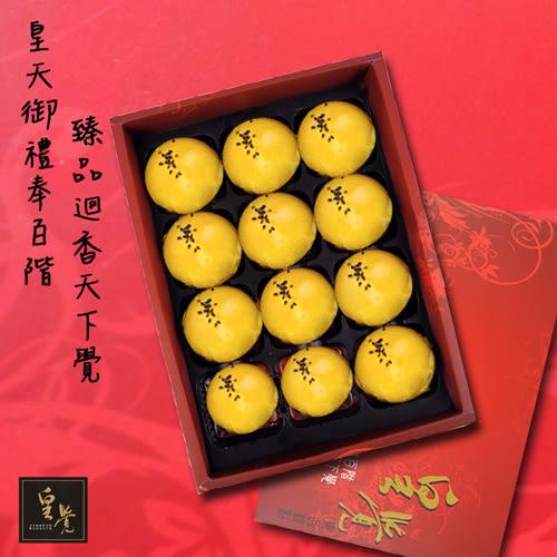 預購-《皇覺》中秋臻品系列-嚴選蛋黃酥12入禮盒組