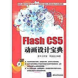 簡體書-十日到貨 R3Y【Flash CS5動畫設計寶典(配光碟)】 9787302248330 清華大學出版社 作者: