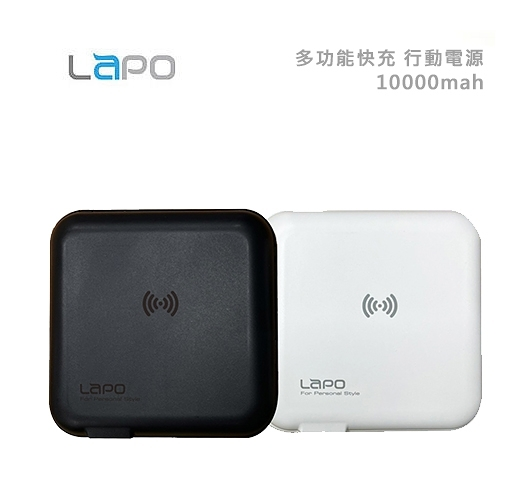 光華商場。包你個頭【LaPO】原廠貨 多功能快充 18W 行動電源 無線充電盤 10000mAh 充電器 手機架