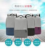 筆電包電腦包15.6寸14筆記本雙肩包時尚韓版大學生書包 【好康八八折】