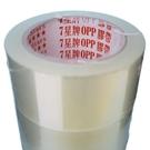 七星牌 OPP膠帶 (透明) 包裝膠帶 48mm x 90M/一支6個入(定60) 封箱膠帶 台灣製造-明C14890HH