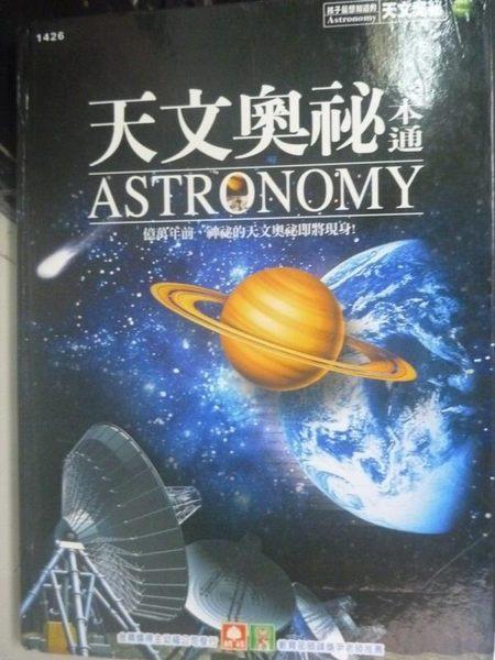 【書寶二手書T7/少年童書_ZCW】天文奧祕一本通_原價800_幼福編輯部