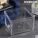 餅干盒子 塑料透明烘焙包裝盒子4個