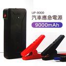 UP9000多功能汽車應急電源9000m...