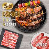 【免運】S號 中秋烤肉組 小資首選【肉搏站】