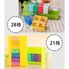 星星小舖 多格隨身 藥盒 一周7天 28格 21格 彩色 食品級 藥品收納盒 藥盒【SB104】