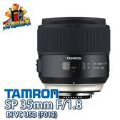 【映象攝影】TAMRON SP 35mm F1.8 Di VC USD F012 俊毅公司貨 三年保固 35/1.8