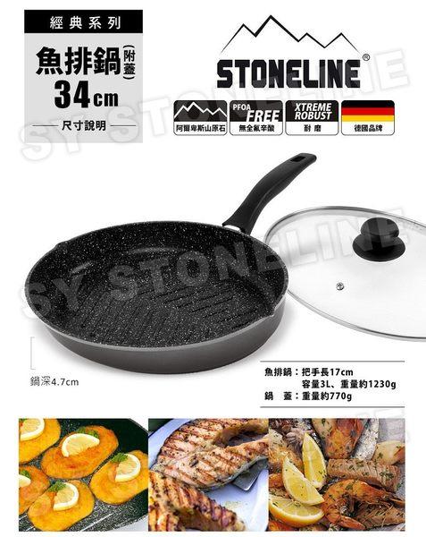 【德國STONELINE】經典系列魚排鍋34cm(附蓋)