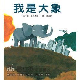 書立得-【五味太郎】我是大象