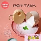 嬰兒奶粉盒便攜外出大容量奶粉分裝格米粉盒子輔食儲存密封防潮罐【萌萌噠】