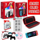 【NS主機】Switch OLED 白色 電光紅藍色 NS主機+遊戲+包+小握把+類比套+玻璃貼【台中星光】