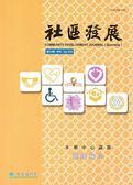 社區發展季刊163期(2018/09)-高齡志工