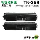 【二支組合 ↘3290元】Brother TN-359BK 黑色 高容量相容碳粉匣 L8250CDN L8350CDW L8600CDW L8850CDW