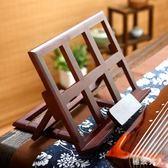 書本樹立架古典實木琴譜架高檔古琴曲譜樂譜架閱讀架臨摹字帖架支TA6768【極致男人】