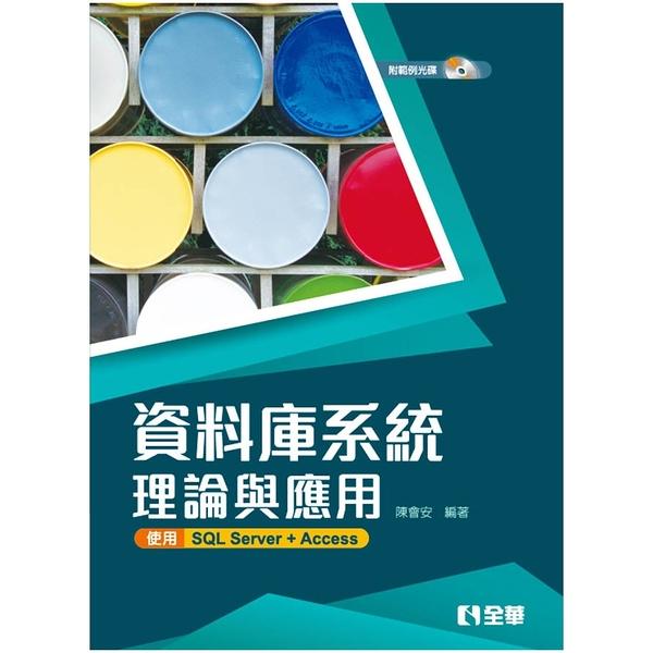 資料庫系統理論與應用(使用SQL Server+Access)(附範例光碟)