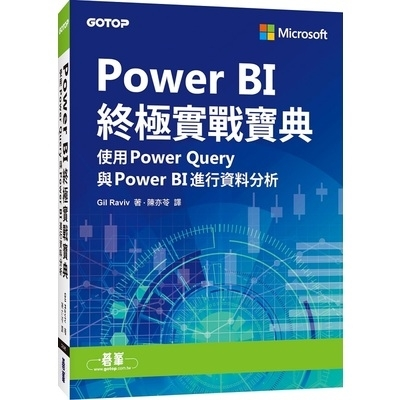 Power BI終極實戰寶典(使用Power Query與PowerBI進行資料分析)