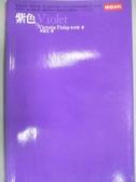 【書寶二手書T1/歷史_IHT】Violet紫色_韋芬莉Victoria Finlay, 周靈芝/譯