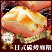 日本麻糬 400g±5%/包(佐藤切割)#中秋#烤麻糬#年糕#煮湯#點心#麻糬