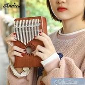 安德魯拇指琴卡林巴琴17音卡靈巴琴初學者指琴kalimba樂器手指琴 快速出貨