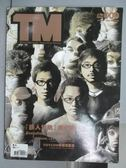 【書寶二手書T1/雜誌期刊_PNB】TM_issue000_Evolution Brotherfree