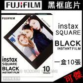 拍立得底片 方型底片 黑色邊框 底片 富士 FUJIFILM Instax square BLACK  適用 SQ10 SQ6 SP3