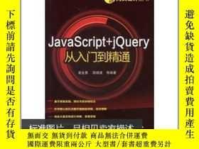 二手書博民逛書店罕見炫動網頁設計叢書:JavaScript+jQuery從入門到