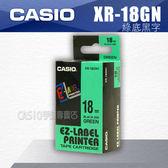 CASIO 卡西歐 專用標籤紙 色帶 18mm XR-18GN1/XR-18GN 綠底黑字 (適用 KL-170 PLUS KL-G2TC KL-8700 KL-60)