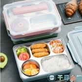 304不銹鋼便當盒飯盒帶蓋分格快餐盒食堂餐盤【千尋之旅】