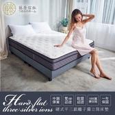 【藤原傢俬】高澎度銀離子硬式獨立筒床墊雙人加大(6尺)6尺