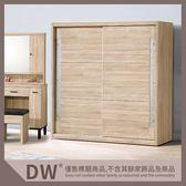【多瓦娜】19046-032005 歐都納6尺衣櫥(907-1)