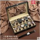 手錶盒 精致帶鎖手錶盒收納盒手串展示盒手飾品首飾盒腕錶盒子手鍊箱家用 智慧 618狂歡