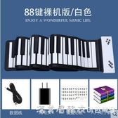 摺疊簡易小型電子琴手卷鋼琴女88鍵軟鍵盤專業便攜式初學者兒童 NMS漾美眉韓衣