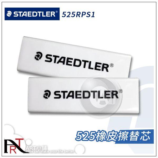 『ART小舖』德國STAEDTLER施德樓 525漸進式橡皮擦補充條 替芯 單個 MS525RPS1