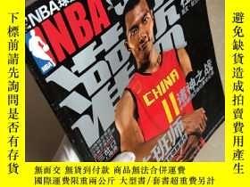 二手書博民逛書店NBA罕見Inside Stuff 灌籃:2010年27期Y396500