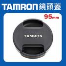 【原廠鏡頭蓋】Tamron 95mm II 新式 現貨 鏡頭蓋 騰龍 快扣 中扣 中捏 適用各品牌95口徑鏡頭