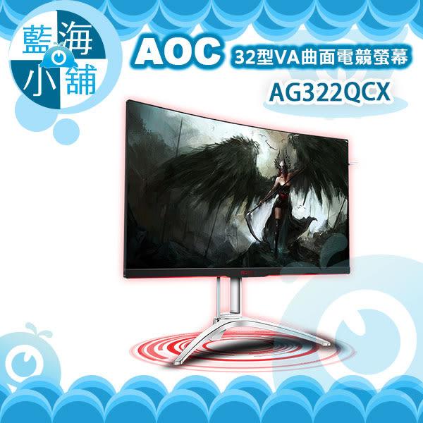 AOC 艾德蒙 AG322QCX 32型VA曲面電競螢幕 電腦螢幕