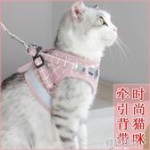 胸帶 貓咪牽引繩貓繩防掙脫貓繩子背心式溜貓繩子貓咪外出專用遛貓繩子 【雙十二下殺】