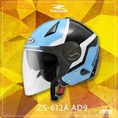 [中壢安信] ZEUS 瑞獅 ZS-612A ZS612A AD9 藍白 半罩 輕量化 安全帽 內置墨片