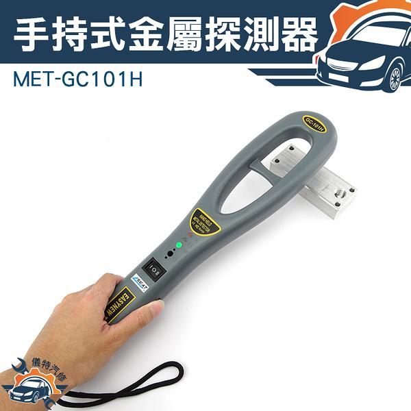 [儀特汽修]手持金屬探測儀器 手持式金屬探測器 高敏感度 聲音 LED燈 震動 三種警示 MET-GC101H