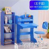 學習桌 學習桌兒童書桌簡約家用課桌小學生寫字桌椅套裝書櫃組合男孩女孩JD BBJH