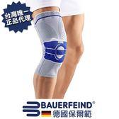 BAUERFEIND 德國保爾範 舒適型膝寧(右腳) A3 GenuTrain A3 *維康