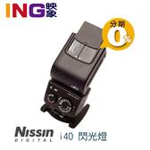 【24期0利率】Nissin i40 i-TTL ((FUJIFILM用)) 閃光燈 捷新公司貨 輕巧便攜型