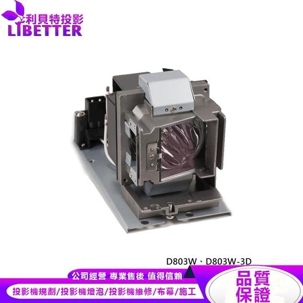 VIVITEK 5811117901-SVV 副廠投影機燈泡 For D803W、D803W-3D