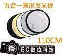 【EC數位】五合一反光板 反射板 柔光板  110 CM 柔光 銀色 金色 白色 黑色