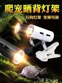 烏龜曬背烏龜曬背燈UVA UVB3.0全光譜太陽燈爬蟲加熱燈調溫光燈架帶溫控器 獨家流行館