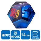 INTEL 盒裝Core i9-9900...