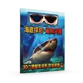 海底探奇鯊魚突襲(2019年新版)