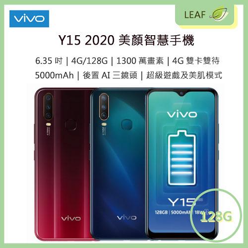 【全新免運】VIVO Y15 2020 6.35吋 4G/128G 1300萬畫素 5000mAh 後置AI三鏡頭 超級遊戲 智慧型手機