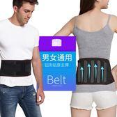護腰帶 自發熱護腰帶保暖腰間盤腰椎盤腰部勞損腰托突出男女士腰疼護腰 全館免運