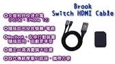 [哈GAME族]免運費 可刷卡 Brook Switch HDMI Cable QC PD 快充 4K隨插即用 NS底座